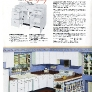 1953-crane-kitchen-cabinets-and-sinks-retro-renovation-2011-1953037