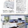 1953-crane-kitchen-cabinets-and-sinks-retro-renovation-2011-1953037
